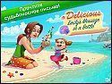 Игра 'Delicious. Emily's Message in a Bottle' (скриншот 5)